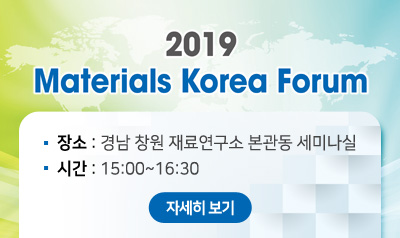 2019년 Materials Korea Forum 개최 안내
