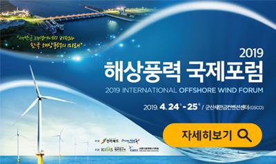 2019 해상풍력 국제포럼 개최