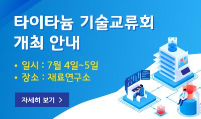 타이타늄 기술교류회 개최 안내