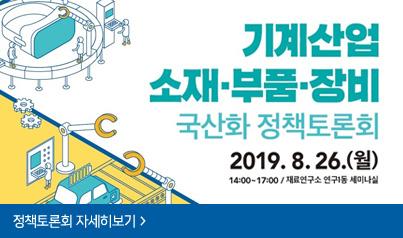 기계산업 소재/부품/장비 국산화 정책토론회