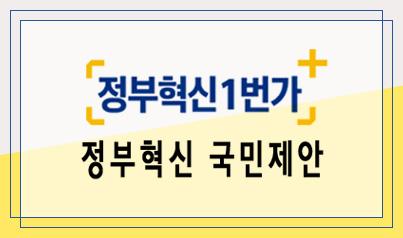 정부혁신 1번가+ 정부혁신 국민제안