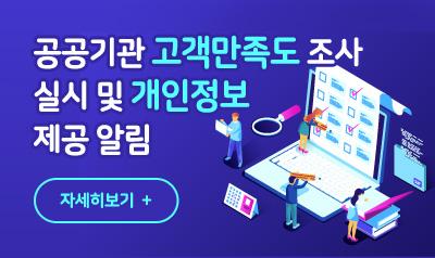 공공기관 고객만족도 조사 실시 및 개인정보 제공 알림