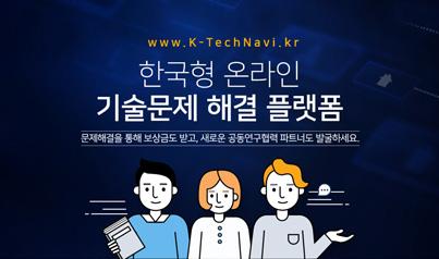 한국형 온라인 기술문제 해결 플랫폼