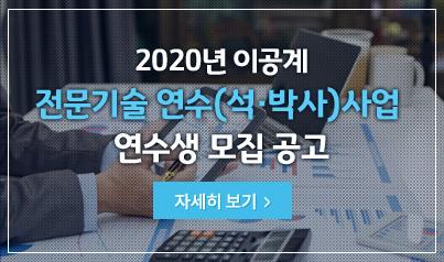2020년 이공계 전문기술 연수(석·박사)사업 연수생 모집 공고