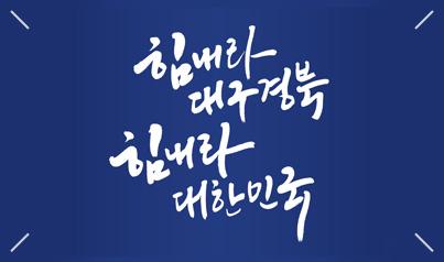 힘내라 대구경북 힘내라 대한민국
