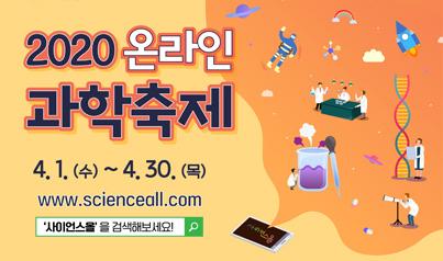 한국과학창의재단의 4월 과학의 달, 온라인 과학축제