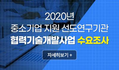 2020년 중소기업 지원 선도연구기관 협력기술개발사업 수요조사