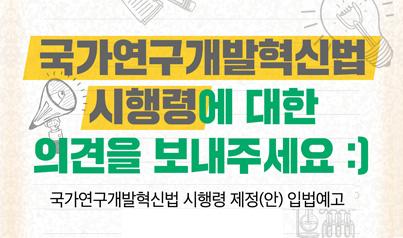 「국가연구개발혁신법 시행령」 제정령(안) 입법예고