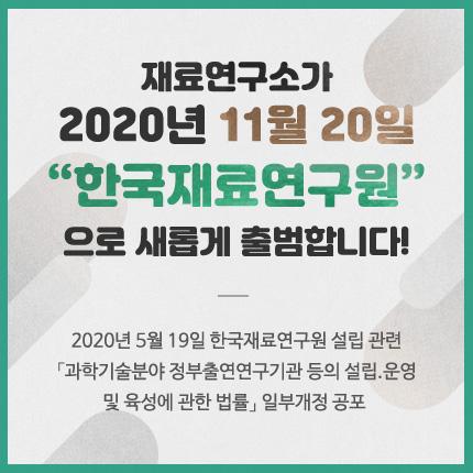 """한국재료연구원출범"""""""