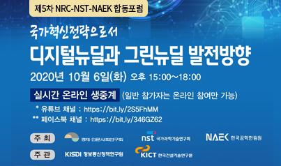제5차 NRC-NST-NAEK 합동포럼