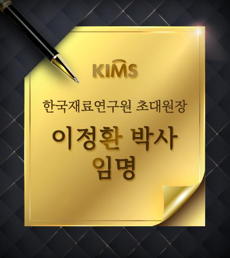 2020 대한민국 SNS 어워드 연구소 부문 최우수상 수상