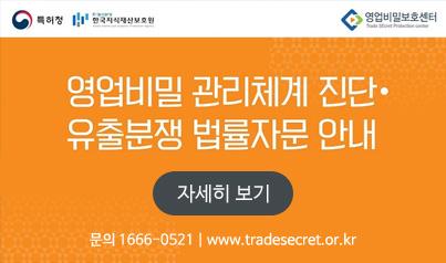 영업비밀 관리체계 진단·유출분쟁 법률자문 안내