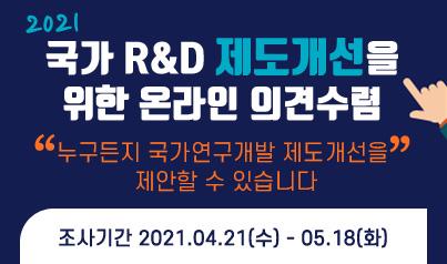 2021 국가 R&D 제도개선을 위한 온라인 의견수렴