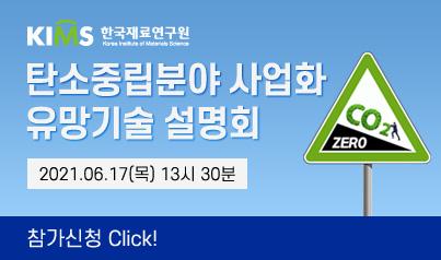 kims 한국재료연구원 / 탄소중립분야 사업화 유망기술 설명회 / 2021.06.17(목) 13시 30분 / 참가신청 Click!