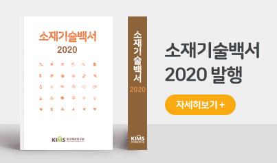 소재기술백서 2020 발행 자세히보기