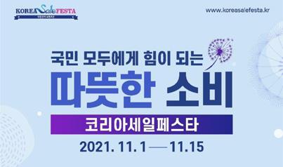 국민 모두에게 힘이되는 따뜻한 소비 코리아세일페스타 / 2021.11.1 ~ 11.15