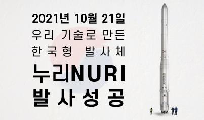 2021년 10월 21일 우리 기술로 만든 한국형 발사체 누리 NURI 발사성공