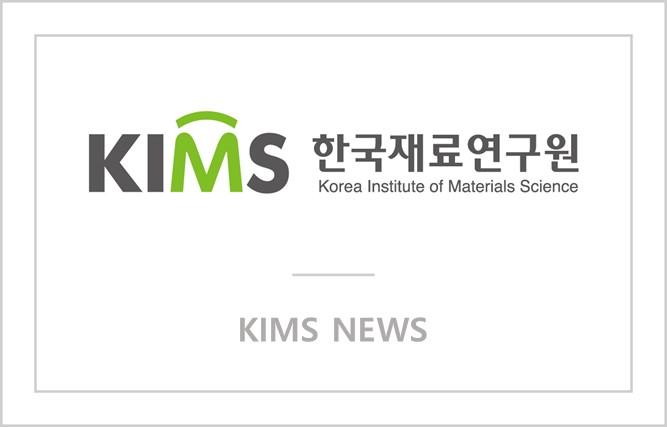 KIMS NEWS