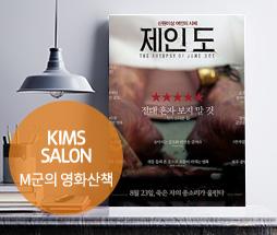 kims salon (영화 신이 말하는 대로)