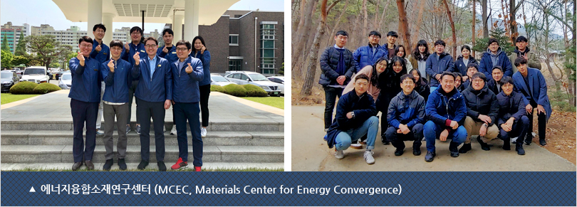 에너지융합소재연구센터 (MCEC, Materials Center for Energy Convergence)